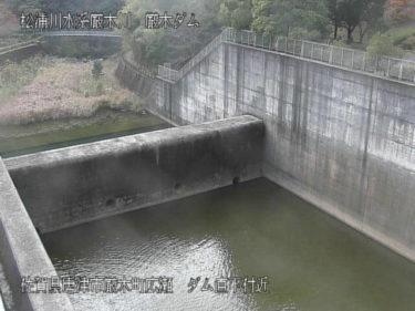 厳木川 厳木ダム直下のライブカメラ|佐賀県唐津市
