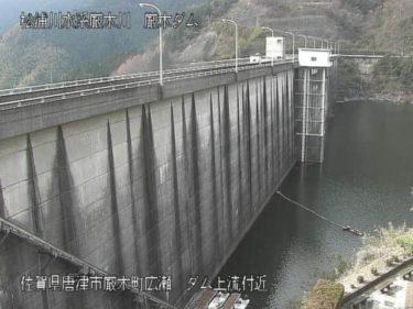 厳木川 厳木ダム上流のライブカメラ|佐賀県唐津市