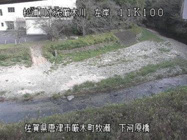 厳木川 下河原橋のライブカメラ|佐賀県唐津市