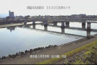 前川 本町のライブカメラ|熊本県八代市
