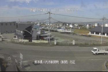 前川 新開のライブカメラ|熊本県八代市