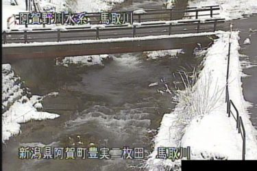 馬取川 馬取川のライブカメラ|新潟県阿賀町