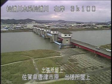 松浦川 出張所屋上のライブカメラ|佐賀県唐津市