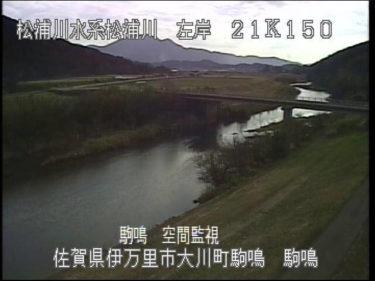 松浦川 駒鳴のライブカメラ|佐賀県伊万里市