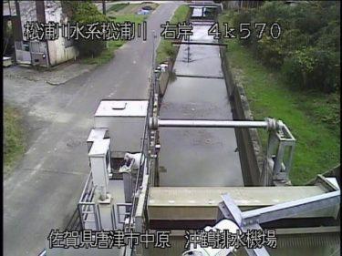 松浦川 沖鶴排水機場のライブカメラ|佐賀県唐津市