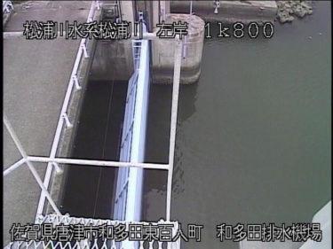 松浦川 和多田排水機場のライブカメラ|佐賀県唐津市