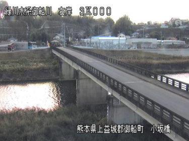 御船川 小坂橋のライブカメラ|熊本県御船町