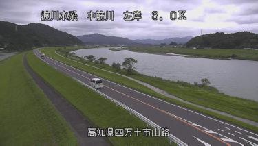 中筋川 山路のライブカメラ 高知県四万十市