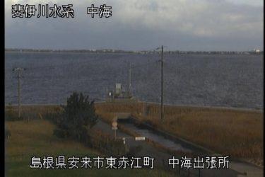 中海 中海出張所のライブカメラ 島根県安来市