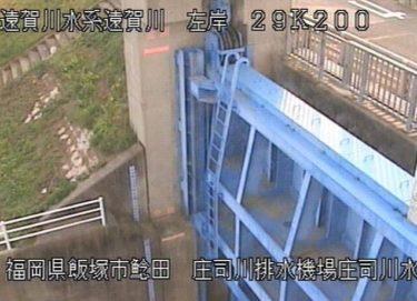 遠賀川 庄司川水門のライブカメラ|福岡県飯塚市