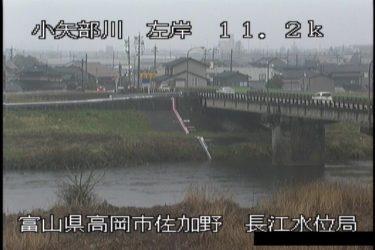 小矢部川 長江のライブカメラ|富山県高岡市