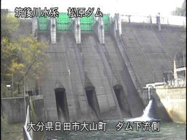 大山川 松原ダム下流のライブカメラ 大分県日田市