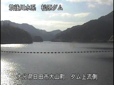 大山川 松原ダム上流のライブカメラ|大分県日田市