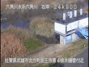 六角川 医王寺のライブカメラ|佐賀県武雄市