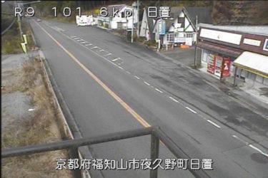 国道9号 日置のライブカメラ|京都府福知山市