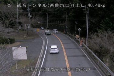 国道9号 観音トンネル(京丹波側)のライブカメラ 京都府京丹波町