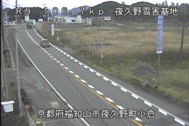 国道9号 小倉のライブカメラ|京都府福知山市