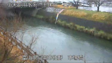 千保川 市場橋のライブカメラ|富山県高岡市