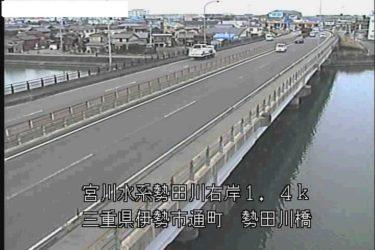 勢田川 簀子橋(市)のライブカメラ|三重県伊勢市