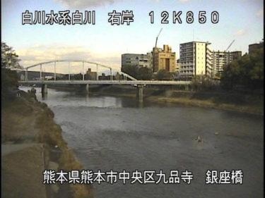 白川 銀座橋のライブカメラ 熊本県熊本市