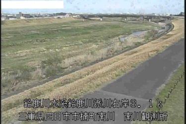 安楽川 川崎水位・流量観測所のライブカメラ|三重県亀山市