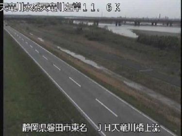 天竜川 一雲済川のライブカメラ|静岡県磐田市