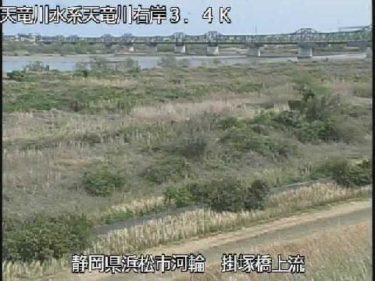 天竜川 掛塚橋上流のライブカメラ 静岡県浜松市