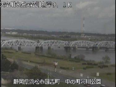 天竜川 中ノ町河川公園のライブカメラ|静岡県浜松市