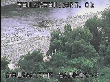 天竜川 佐久間地域自治センターのライブカメラ|静岡県浜松市