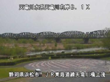 天竜川 東海道線天竜川橋のライブカメラ|静岡県浜松市