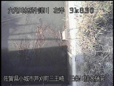 牛津川 三条川排水樋管のライブカメラ 佐賀県小城市