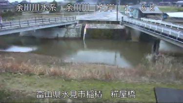 余川川 糀屋橋のライブカメラ|富山県氷見市