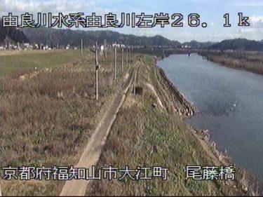 由良川 尾籐橋のライブカメラ 京都府福知山市