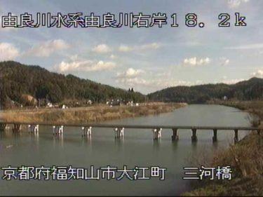 由良川 三河橋水位観測所のライブカメラ 京都府福知山市