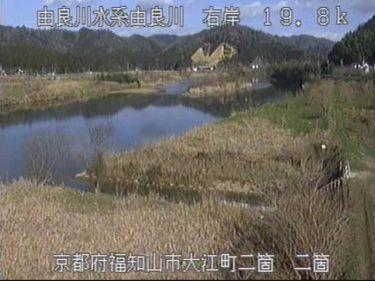 由良川 二箇のライブカメラ|京都府福知山市