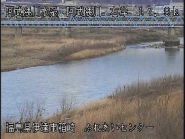 阿武隈川 フルーツバスケット館のライブカメラ|福島県伊達市