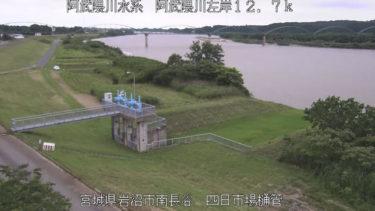 阿武隈川 四日市場樋管のライブカメラ 宮城県柴田町