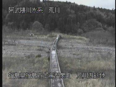荒川 荒川遊砂地のライブカメラ|福島県福島市