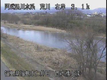 荒川 西大橋上流のライブカメラ|福島県福島市