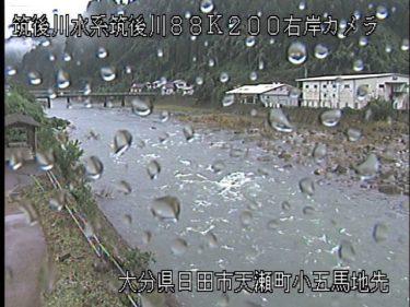 筑後川 小五馬のライブカメラ|大分県日田市