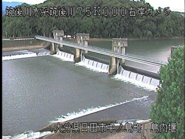 筑後川 島内堰操作室のライブカメラ|大分県日田市