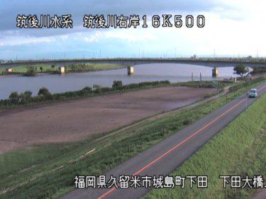 筑後川 下田大橋上流のライブカメラ 福岡県久留米市