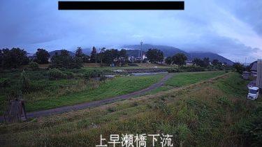 早瀬川 上早瀬橋下流のライブカメラ|岩手県遠野市