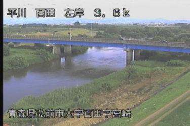 平川 百田のライブカメラ|青森県弘前市