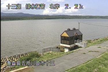 岩木川 十三湖排水樋管のライブカメラ 青森県五所川原市