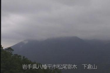 岩手山 下倉山のライブカメラ|岩手県八幡平市