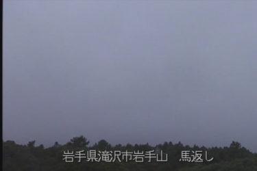 岩手山 馬返しのライブカメラ 岩手県滝沢市