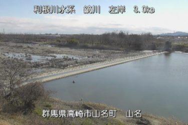 鏑川 山名(鏑川)のライブカメラ|群馬県高崎市
