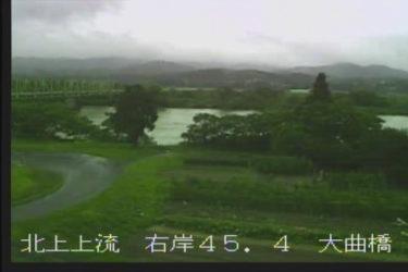 北上川 大曲橋のライブカメラ 岩手県奥州市