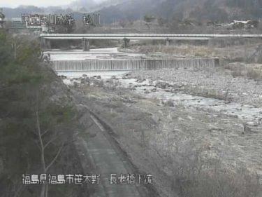 松川 長老橋下流のライブカメラ|福島県福島市